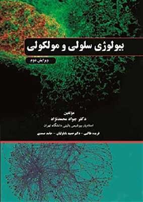 بیولوژی سلولی و مولکولی
