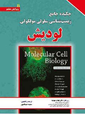 چکیده جامع زیست شناسی سلولی و مولکولی لودیش 2016