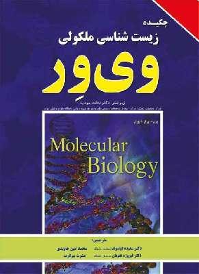 چکیده زیست شناسی مولکولی ویور