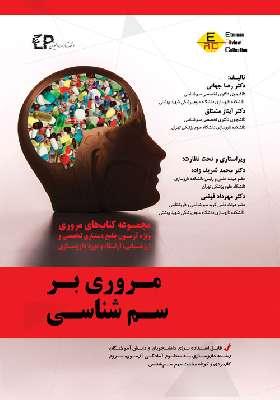 مروری بر سم شناسی سری کتب ERC- جلد دوم