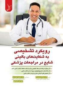 رویکرد تشخیصی به شکایت های بالینی شایع در مراجعات پزشکی
