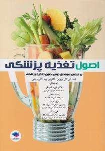 اصول تغذیه پزشکی بر اساس سر فصل درس اصول تغذیه پزشکی