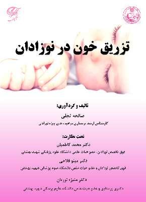تزریق خون در نوزادان