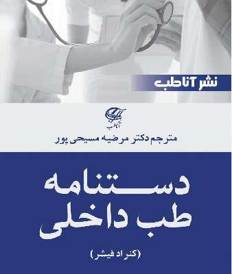 دستنامه طب داخلی ( کنراد فیشر )