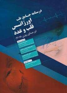 درسنامه جامع طب اورژانس قلب و غدد بر مبنای روزن 2018