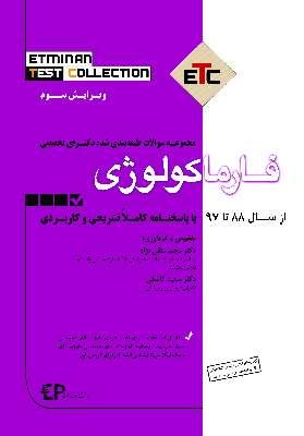 مجموعه سوالات طبقه بندی شده دکترای فارماکولوژی از سال ۸۸ تا ۹۷ با پاسخنامه کاملا تشریحی و کاربردی،مجموعه کتابهای ETC
