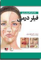 کتاب راهنمای کاربردی تزریق فیلردرمی به همراه CD