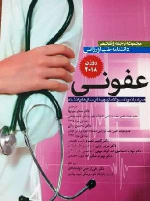 دانشنامه طب اورژانس روزن ۲۰۱۸ (عفونی)