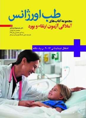 آمادگی آزمون ارتقا و بورد طب اورژانس (اطفال تینتینالی ۲۰۱۶در یک نگاه )