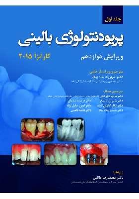 پریودنتولوژی بالینی کارانزا 2015 (جلد اول)