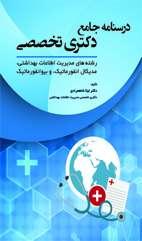 درسنامه جامع دکتری تخصصی رشته های مدیریت اطلاعات بهداشتی،مدیکال انفورماتیک و بیوانفورماتیک