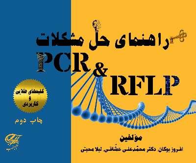 راهنمای حل مشکلات PCR و RFLP ( تمام رنگی)