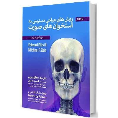 روشهای جراحی دسترسی به استخوان های صورت (الیس ۲۰۱۸)