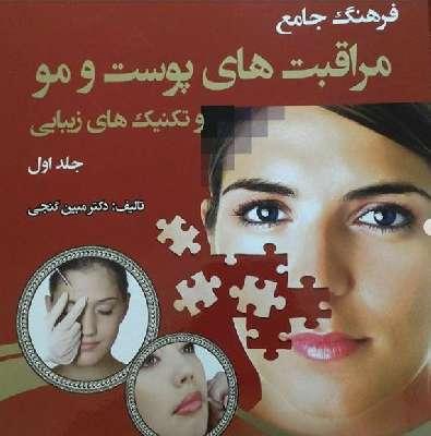 فرهنگ جامع مراقبت های پوست و مو و تکنیک های زیبایی جلد اول