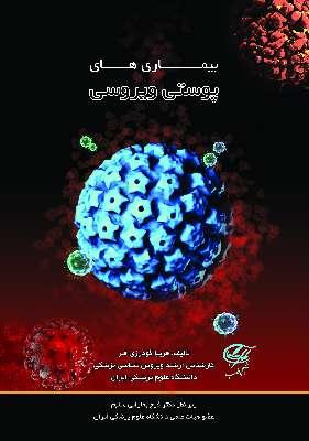 بیماری های پوستی ویروسی