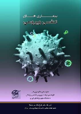 بیماری های تنفسی ویروسی