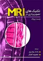 تکنیک های تصویربرداری در MRI/ وست بروک