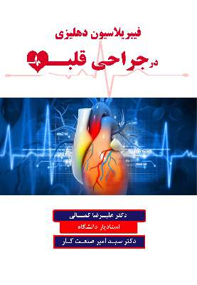 فیبریلاسیون دهلیزی در جراحی قلب