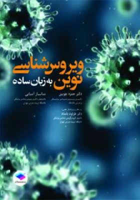 ویروس شناسی نوین به زبان ساده