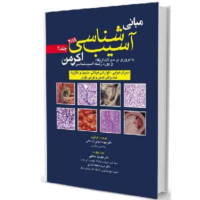 آسیب شناسی اکرمن۲۰۱۸(جلد۲)