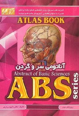 ABS آناتومی سر و گردن   داوود رمزی