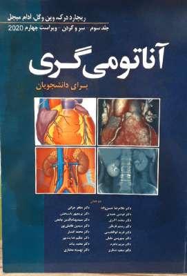 آناتومی گری برای دانشجویان   ۲۰۲۰   جلد سوم ( سر و گردن )