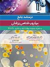 درسنامه جامع میکروب شناسی پزشکی   تمام رنگی