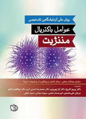 روش های آزمایشگاهی تشخیص عوامل باکتریال مننـژیت