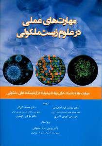 مهارت های عملی در علوم زیست مولکولی