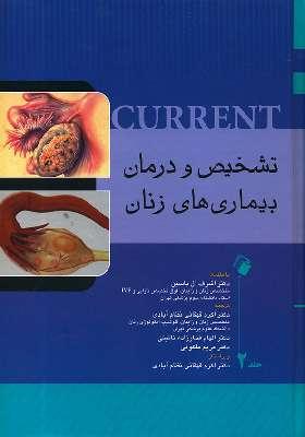 تشخیص و درمان بیماری های زنان کارنت جلد ۲