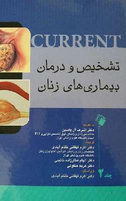 تشخیص و درمان بیماریهای زنان   جلد ۱