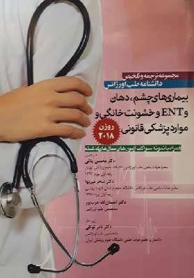 ترجمه و تلخیص دانشنامه طب اورژانس   بیماری های چشم دهان و ENT و خشونت خانگی و موارد پزشکی قانونی