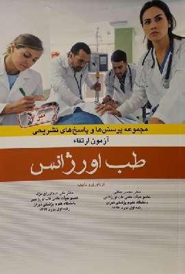 مجموعه سوالات آزمون ارتقاء طب اورژانس ( تیر ۱۳۹۷ )
