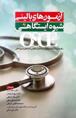 آزمون های بالینی به شیوه ایستگاهی OSCE
