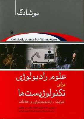 علوم رادیولوژی برای تکنولوژیست ها بوشانگ