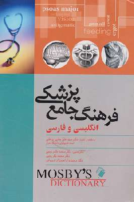 فرهنگ جامع پزشکی انگلیسی - فارسی موزبی
