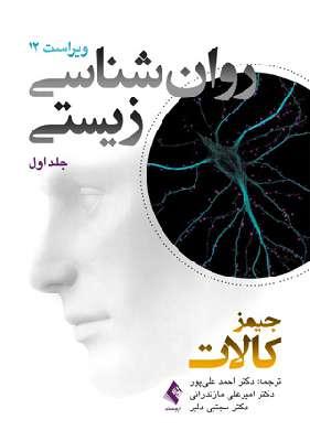 روانشناسی زیستی کالات ( جلد اول )