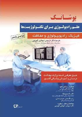 علم رادیولوژی برای تکنولوژیست ها ( بوشانگ )