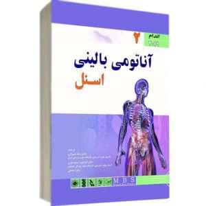آناتومی بالینی اسنل ۲۰۲۰ (اندام)