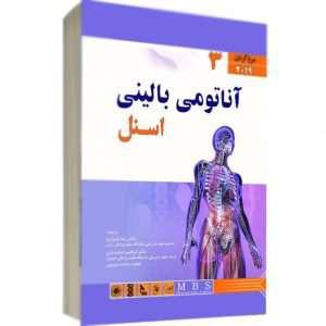 آناتومی بالینی اسنل ۲۰۲۰ (سروگردن)
