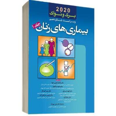 بیماریهای زنان برک و نواک ۲۰۲۰- جلد ۱