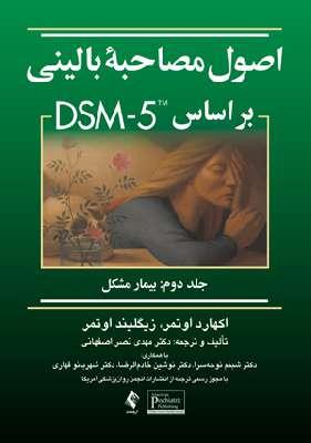 اصول مصاحبۀ بالینی براساس DSM-5 جلد دوم: بیمار مشکل