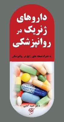 داروهای ژنریک در روانپزشکی ( به همراه نسخه نویسی های رایج روانپزشکی )