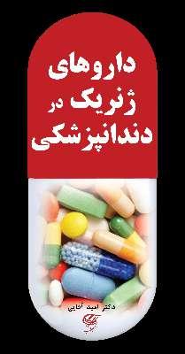 داروهای ژنریک در دندانپزشکی