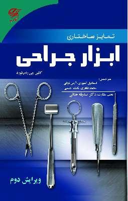 تمایز ساختاری ابزار جراحی