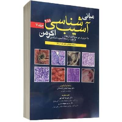 آسیب شناسی اکرمن۲۰۱۸(جلد۷)