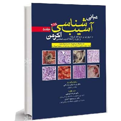 آسیب شناسی اکرمن۲۰۱۸(جلد۵)