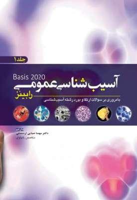 آسیب شناسی پایه عمومی رابینز  2020 (بیسیس ) جلد1