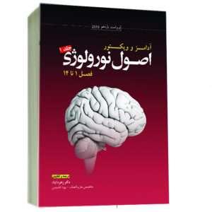 اصول نورولوژی آدامز ۲۰۲۰ جلد ۱