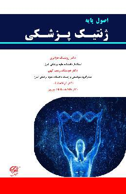 اصول پایه ژنتیک پزشکی